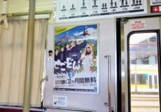 鹿児島市交通局電車でポスターを公開