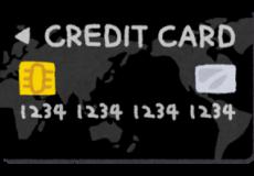 クレジットカードの領収書