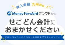"MoneyForwardクラウドは""せごどん会計""にお任せ下さい"