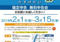 確定申告 無料申告会「みんなの申告TaSuKe隊」開催のお知らせ 【2019年2月1日-3月15日】